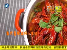 《舌尖之福》盖式香辣油焖小龙虾
