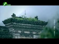 《纪录时间》瓷路6—窑变(下)