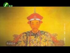 《纪录时间》瓷路6—窑变(上)