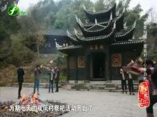 《纪录时间》双凤村——心存自然