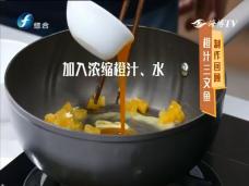 《舌尖之福》橙汁三文鱼