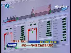 《新闻启示录》《四十年·我们》郑松——与中国工业自动化同行