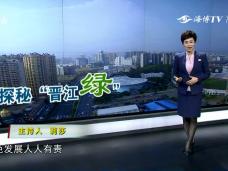 """《新闻启示录》探秘""""晋江绿"""""""