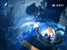 福建经济新闻联播 2019-04-05
