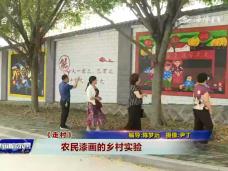 《新闻启示录  》农民漆画的乡村实验