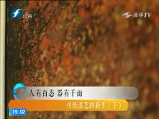 《风物福建》传统漆艺的新生(下)