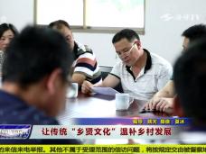 """《新闻启示录》让传统""""乡贤文化""""温补乡村发展"""