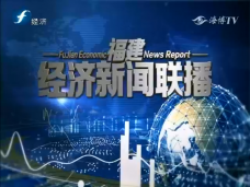 福建经济新闻联播 2019-09-27