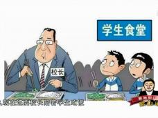 《新闻启示录》高山说:校长陪吃饭