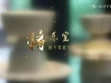 《风物福建》将乐窑的千年窑火
