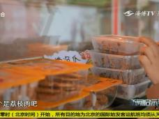 《新闻启示录》莆田:跨界打造新餐饮模式