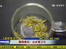 《新闻启示录》走村日记 福鼎叠石:山乡复工忙