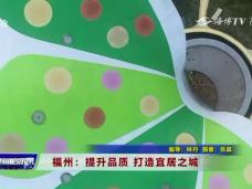 《新闻启示录》福州:提升品质  打造宜居之城