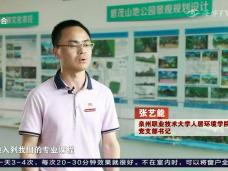 《时代先锋》红色引擎 福建省委教育工委:民办高校党建