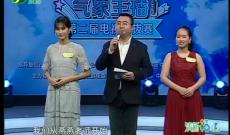 《清新福建 气象主播》月赛0922
