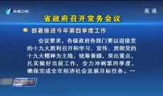 《东南晚报》9月22日