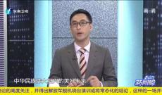 《台湾新闻脸》10月23日