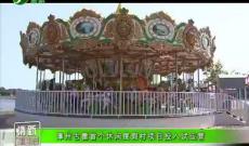 《清新福建旅游资讯榜》漳州古雷首个休闲度假村投入试运营