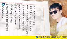 《中国情书》12月17日