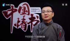 《中国情书》1月14日