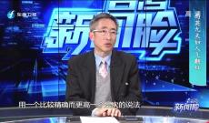 《台湾新闻脸》2月12日