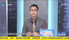 《台湾新闻脸》3月12日