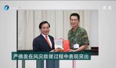 《台湾新闻脸》3月26日