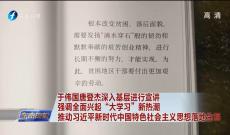 《东南晚报》4月29日