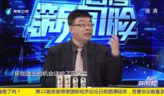 《台湾新闻脸》5月28日