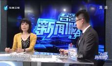《台湾新闻脸》4月30日