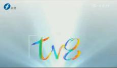 18年7月4日今晚TV8 1段