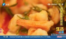 七境绿茶滑虾球