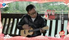 《最美婚礼》第二季:福建顺昌 家有喜事