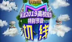 福建经济新闻联播 关注2019高考切线特别节目