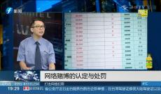 《检察官说法》网络赌博的认定与处罚