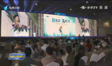 第四届智能建筑节(福建卫视新闻)