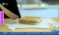 《生活一点通》口蘑奶香三明治