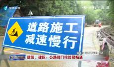 《东南晚报》7月10日
