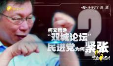 """《宝岛,报到!》柯文哲赴""""双城论坛"""" 民进党为何紧张"""
