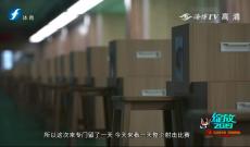 青运会特别节目——《绽放2109》20190817