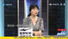 《台湾新闻脸》9月16日