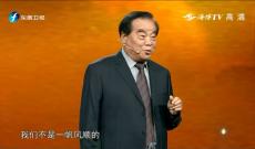 《中国正在说》黄春平:不忘初心 探索宇宙星辰