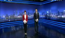 福建经济新闻联播 2019-10-16