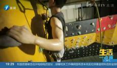 《生活一点通》攀岩运动小知识