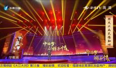 《中国梦·游子情》10月13日