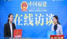 2019-11-16 在线访谈 福建省体育局