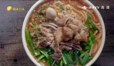 《早餐中国》小锅米线