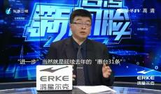 《台湾新闻脸》11月11日