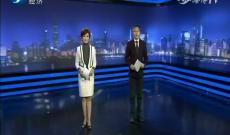 福建经济新闻联播 2019-12-02