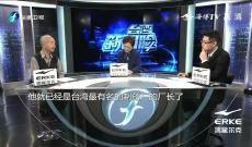 《台湾新闻脸》12月16日